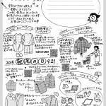 パジャマ屋便り vol.23<br> 「秋色おしゃれアイテム&敬老の日号」の巻