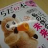 [ただいま発売中~♪]<br>オレンジページ別冊「からだの本」に掲載していただきました!