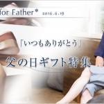 お父さんの趣味を応援しよう!<br>父の日プレゼント選び特集