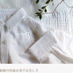 [新発売]日本製 至高の逸品 播州織の技<br>SLEEPWALKER 極細和紙糸コットンパジャマ