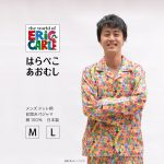 エリック・カールの世界がパジャマに!<br>【メンズガーゼタイプ】「はらぺこあおむし」絵本パジャマ