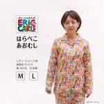 エリック・カールの世界がパジャマに!<br>【レディースガーゼタイプ】「はらぺこあおむし」絵本パジャマ