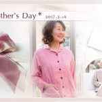 人気のパジャマをお母さんにプレゼントしませんか?2017年の母の日は5月14日です。