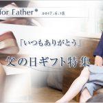 父の日直前!【人気パジャマランキング】今年のお父さんへのプレゼントは、決まりましたか?