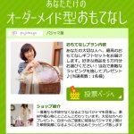 5万円分のパジャマがもらえるチャンス♪ 楽天市場【おもてなしグランプリ】にエントリーしています!