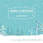 【営業日情報】12/23(土)12/24(日)も休まず営業!クリスマスプレゼント、まだ間に合います!