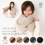 [新発売]IZUMM ダウン リビング ネックウォーマー メンズ レディース 兼用 日本製