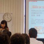 講師:楽天の神奈川支社主催のスーパーセール決起会 勉強会