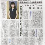 新聞掲載:日本ネット経済新聞社