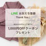 パジャマ屋 IZUMM LINE公式アカウント ♪