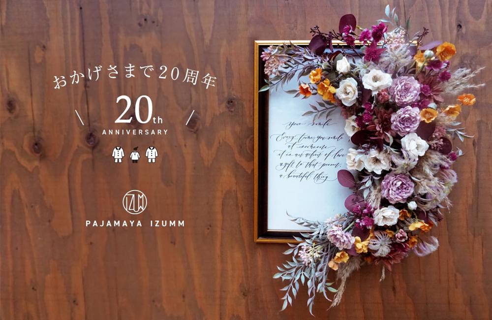 おかげさまで、pajamaya IZUMM創業20周年